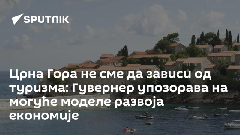 Црна Гора не сме да зависи од туризма: Гувернер упозорава на могуће моделе развоја економије