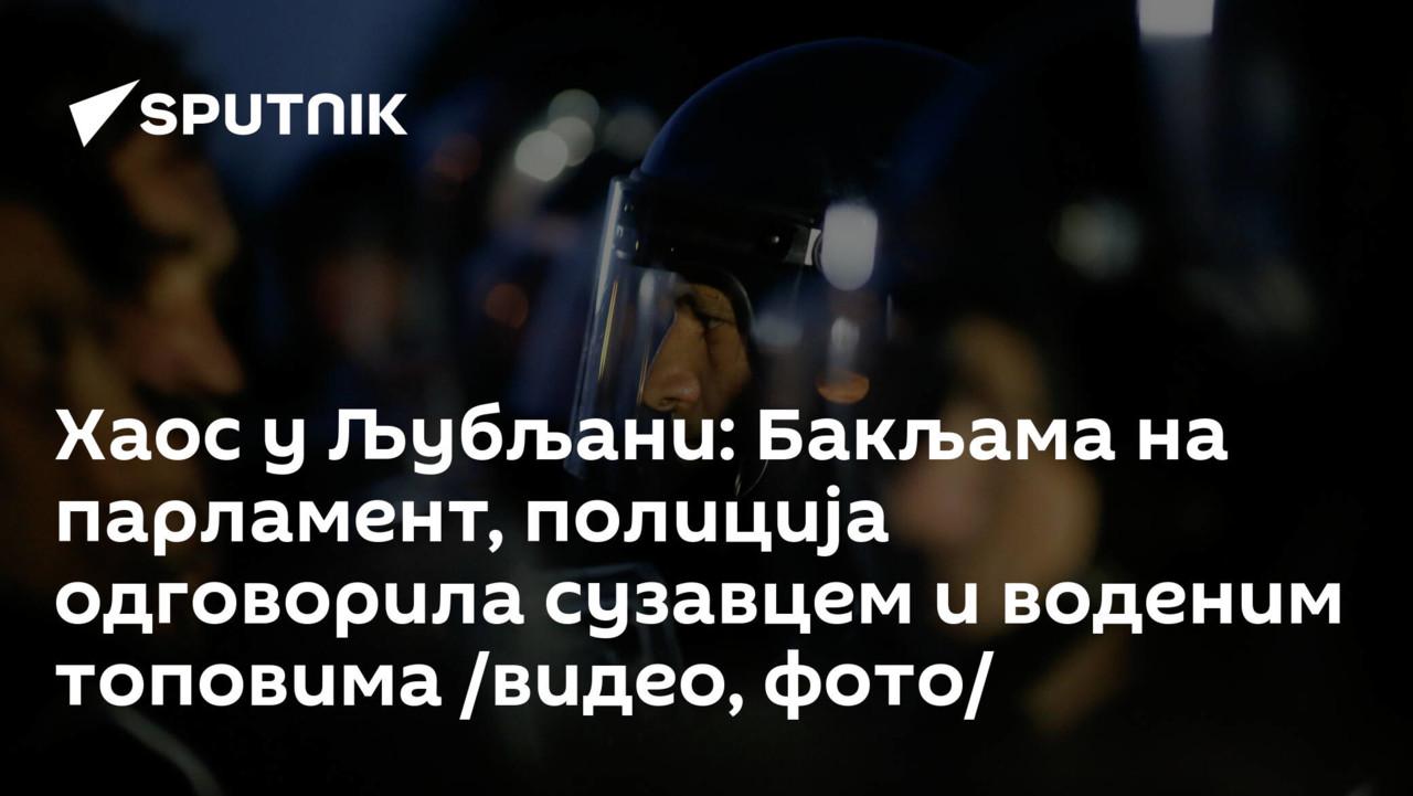 Хаос у Љубљани: Бакљама на парламент, полиција одговорила сузавцем и воденим топовима /видео, фото/