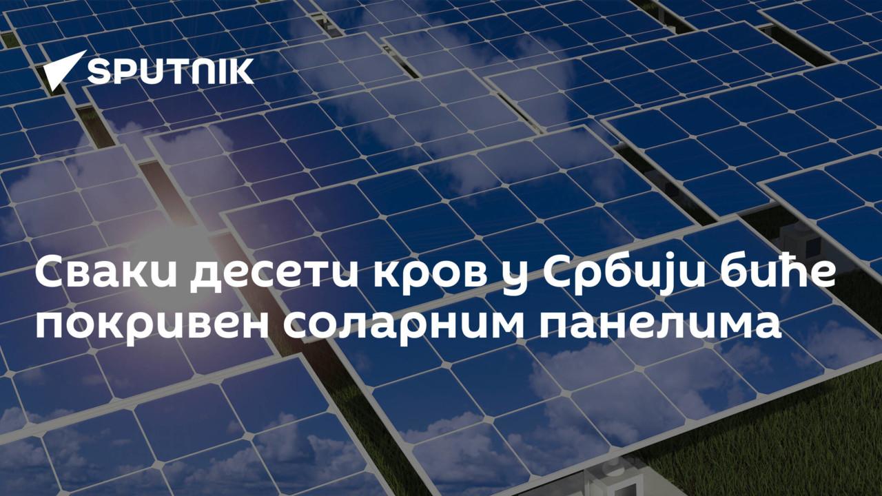 Сваки десети кров у Србији биће покривен соларним панелима