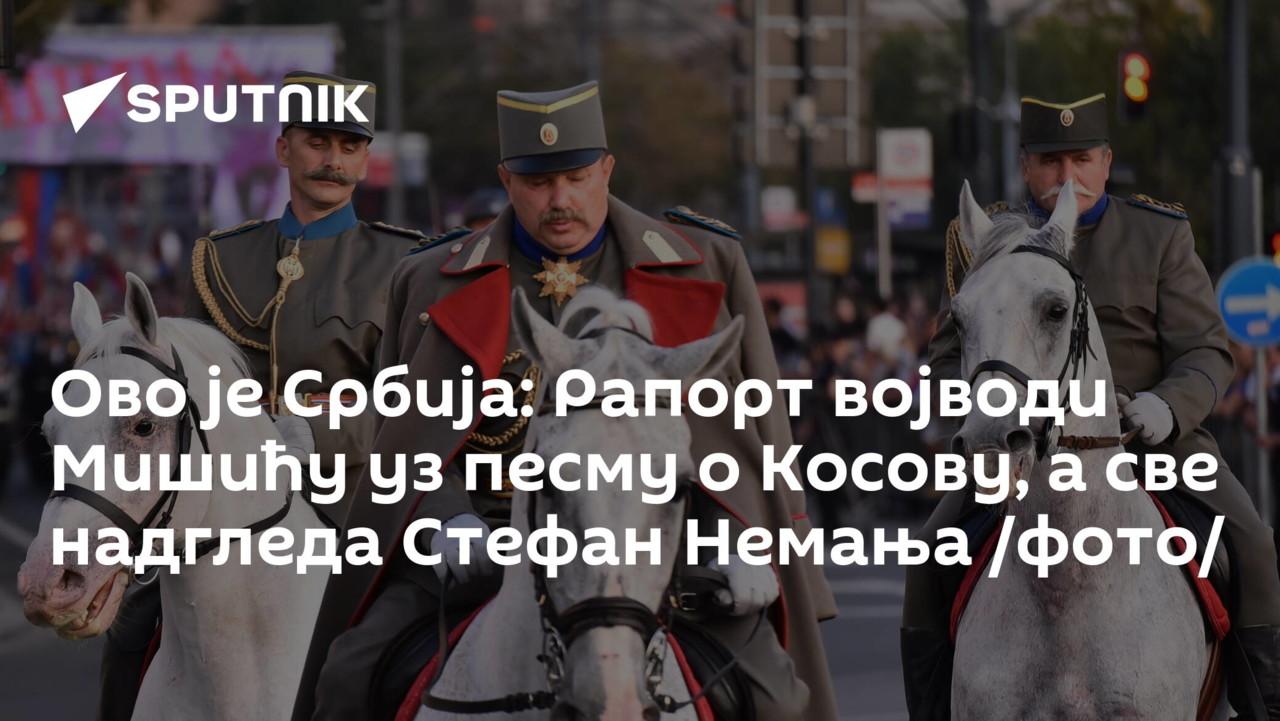 Ово је Србија: Рапорт војводи Мишићу уз песму о Косову, а све надгледа Стефан Немања /фото/