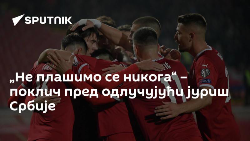 """""""Не плашимо се никога"""" – поклич пред одлучујући јуриш Србије"""