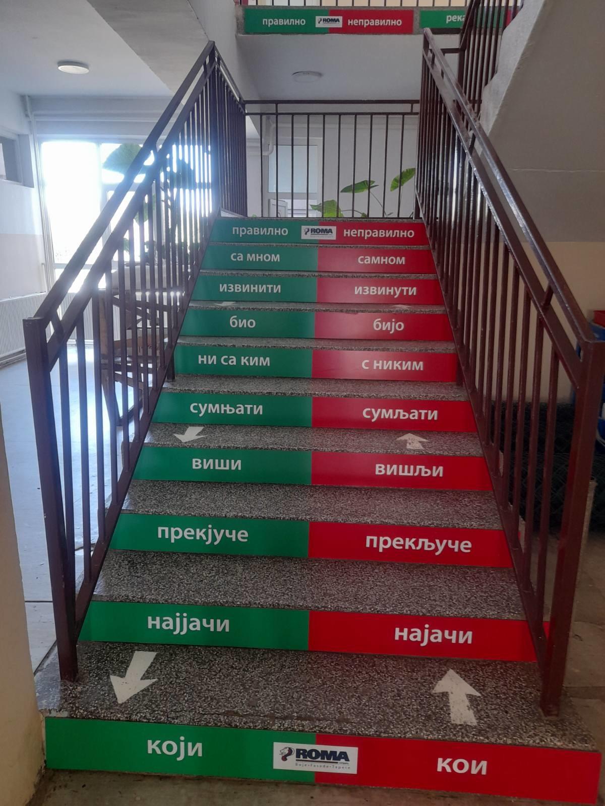 Pametne stepenice na dar za početak školske godine (FOTO)