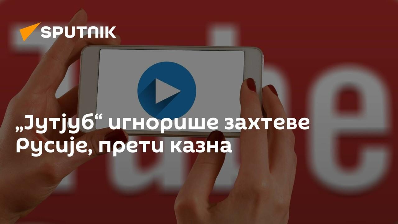 """""""Јутјуб"""" игнорише захтеве Русије, прети казна"""