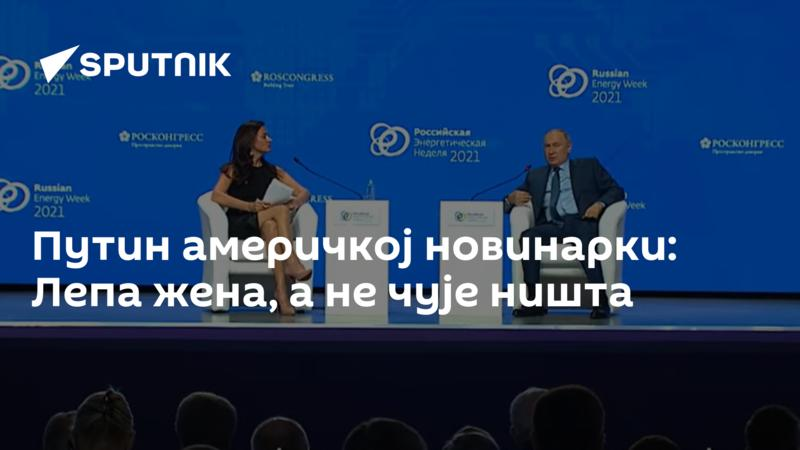 Путин америчкој новинарки: Лепа жена, а не чује ништа