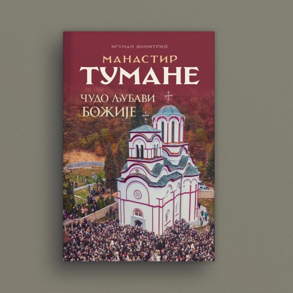 "FELJTON Odlomci iz knjige ""Manastir Tumane, čudo ljubavi Božije"" igumana Dimitrija Plećevića"