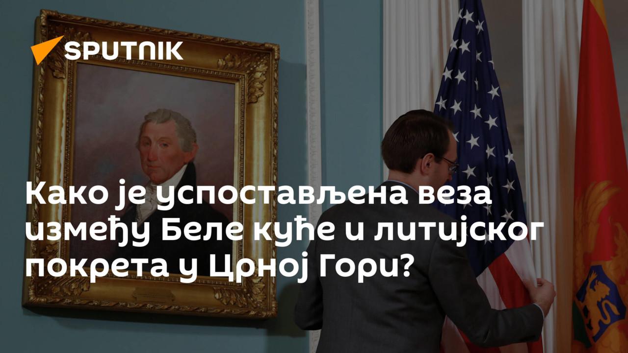 Како је успостављена веза између Беле куће и литијског покрета у Црној Гори?