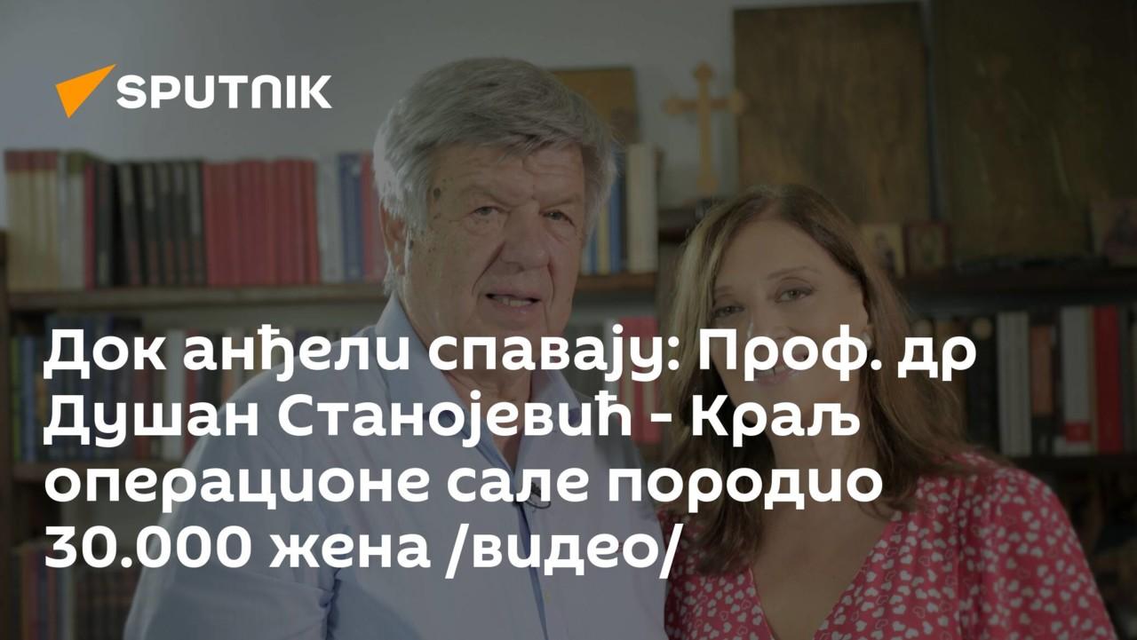 Док анђели спавају: Проф. др Душан Станојевић - Краљ операционе сале породио 30.000 жена /видео/