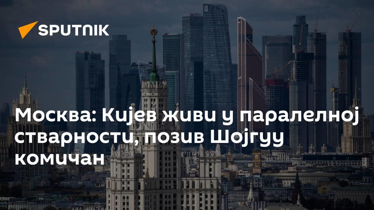 Москва: Кијев живи у паралелној стварности, позив Шојгуу комичан