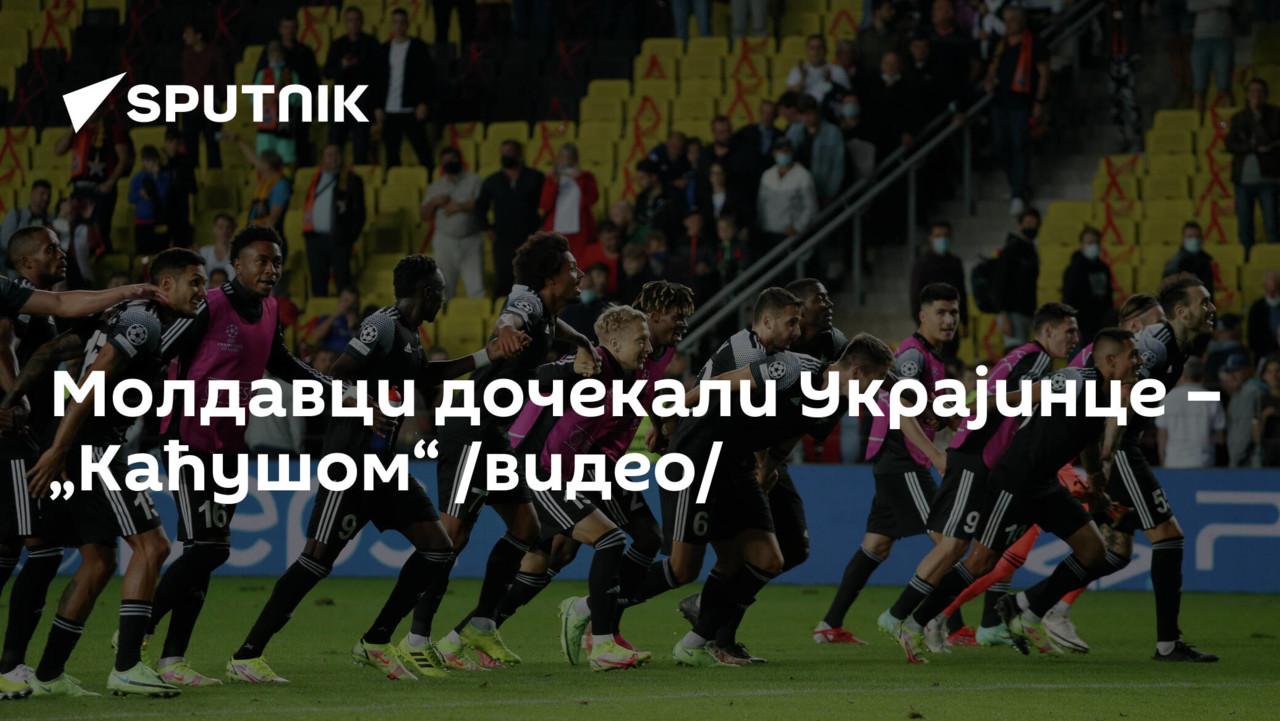 """Молдавци дочекали Украјинце – """"Каћушом"""" /видео/"""
