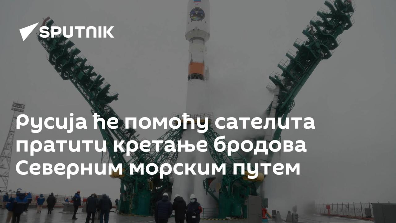 Русија ће помоћу сателита пратити кретање бродова Северним морским путем