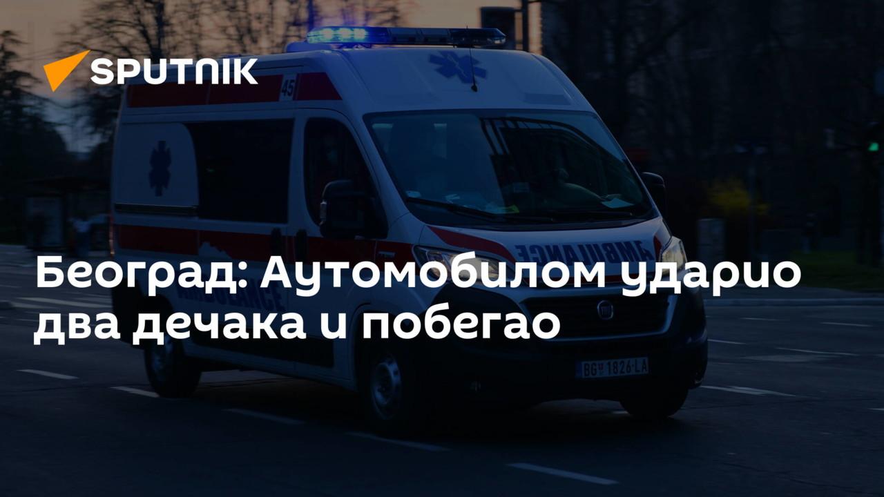 Београд: Аутомобилом ударио два дечака и побегао