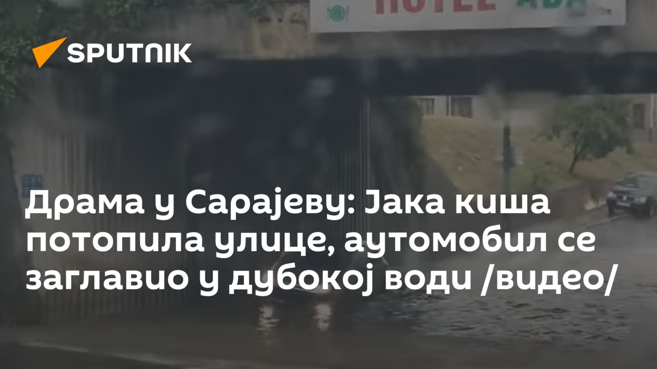 Драма у Сарајеву: Јака киша потопила улице, аутомобил се заглавио у дубокој води /видео/