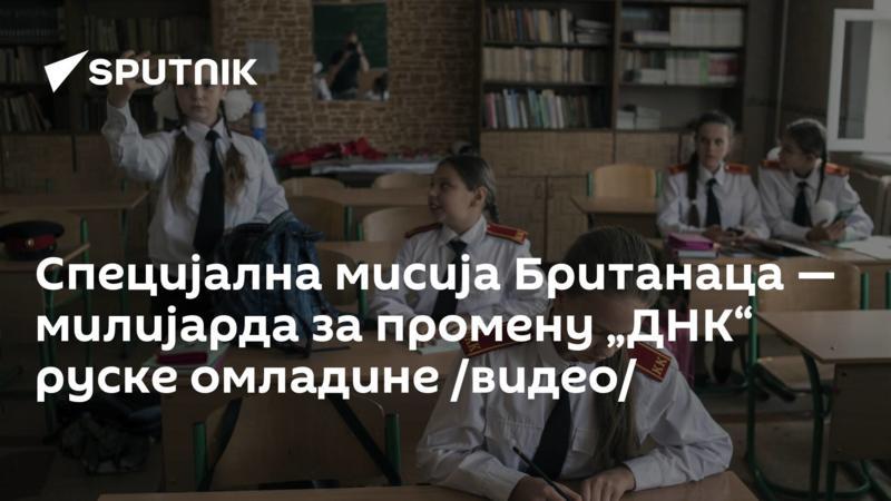 """Специјална мисија Британаца — милијарда за промену """"ДНК"""" руске омладине /видео/"""