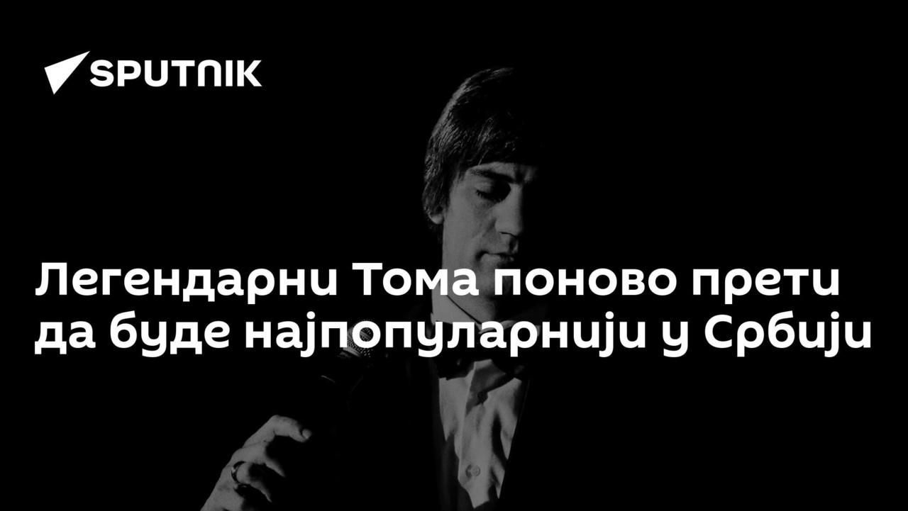 Легендарни Томa поново прети да буде најпопуларнији у Србији