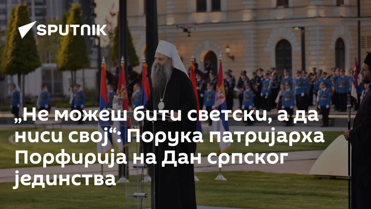 """""""Не можеш бити светски, а да ниси свој"""": Порука патријарха Порфирија на Дан српског јединства"""
