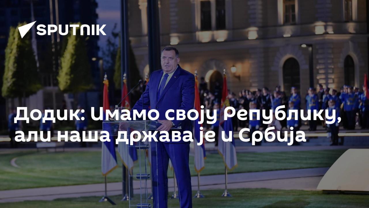 Додик: Имамо своју Републику, али наша држава је и Србија
