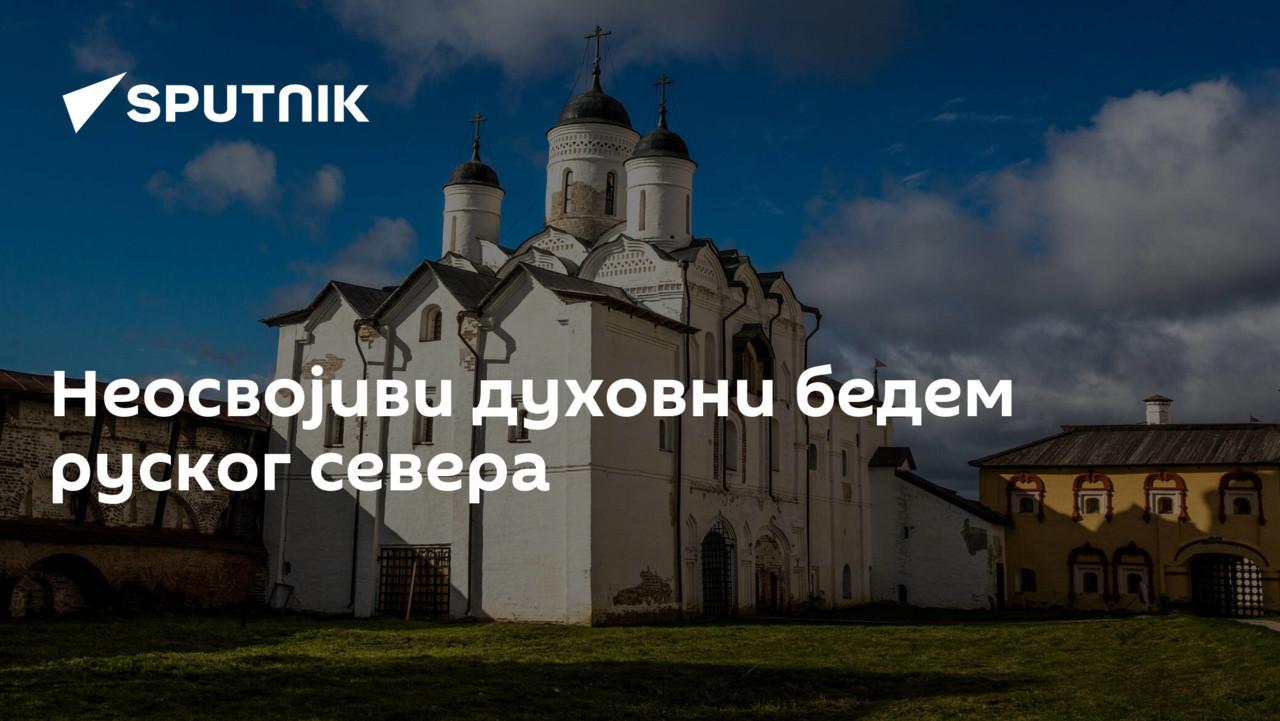 Неосвојиви духовни бедем руског севера