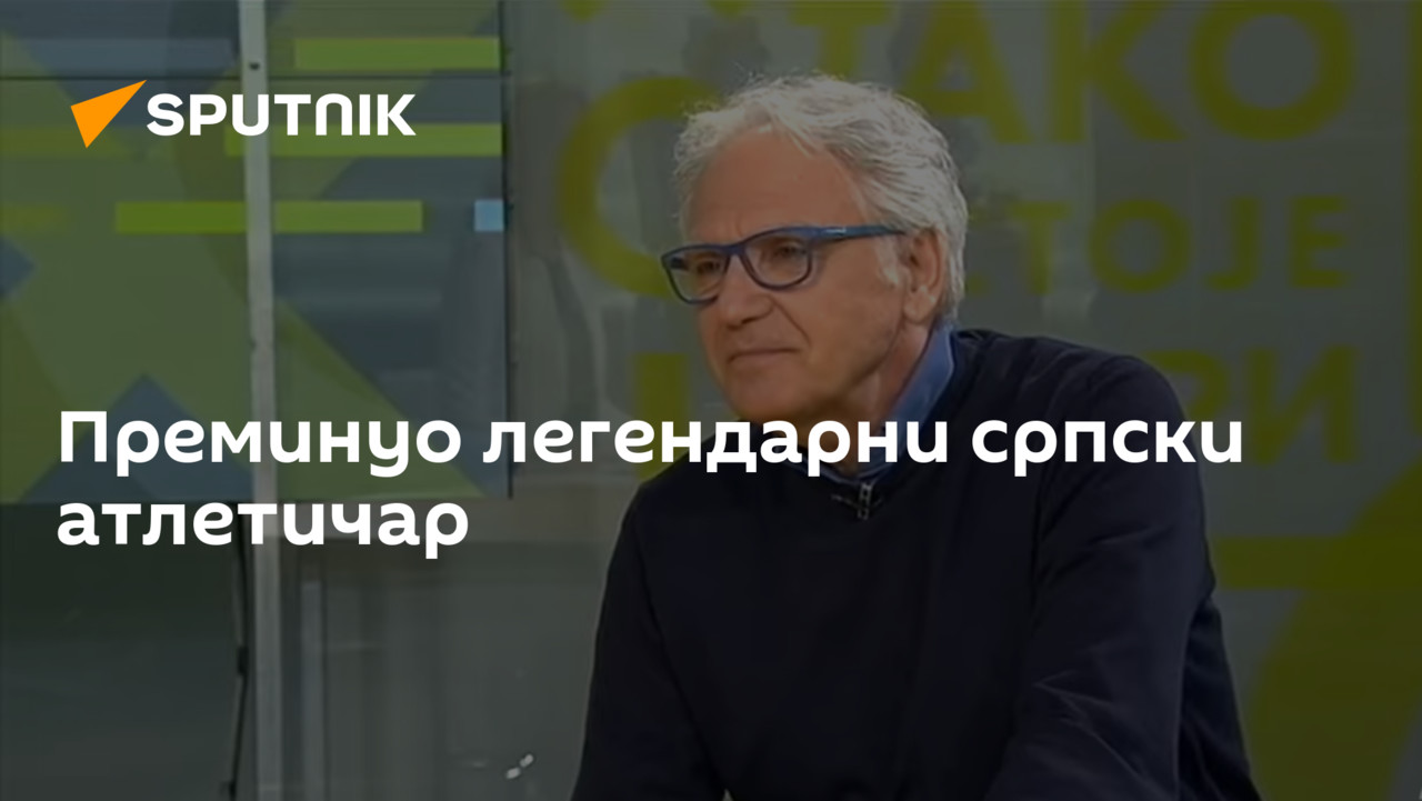 Преминуо легендарни српски атлетичар