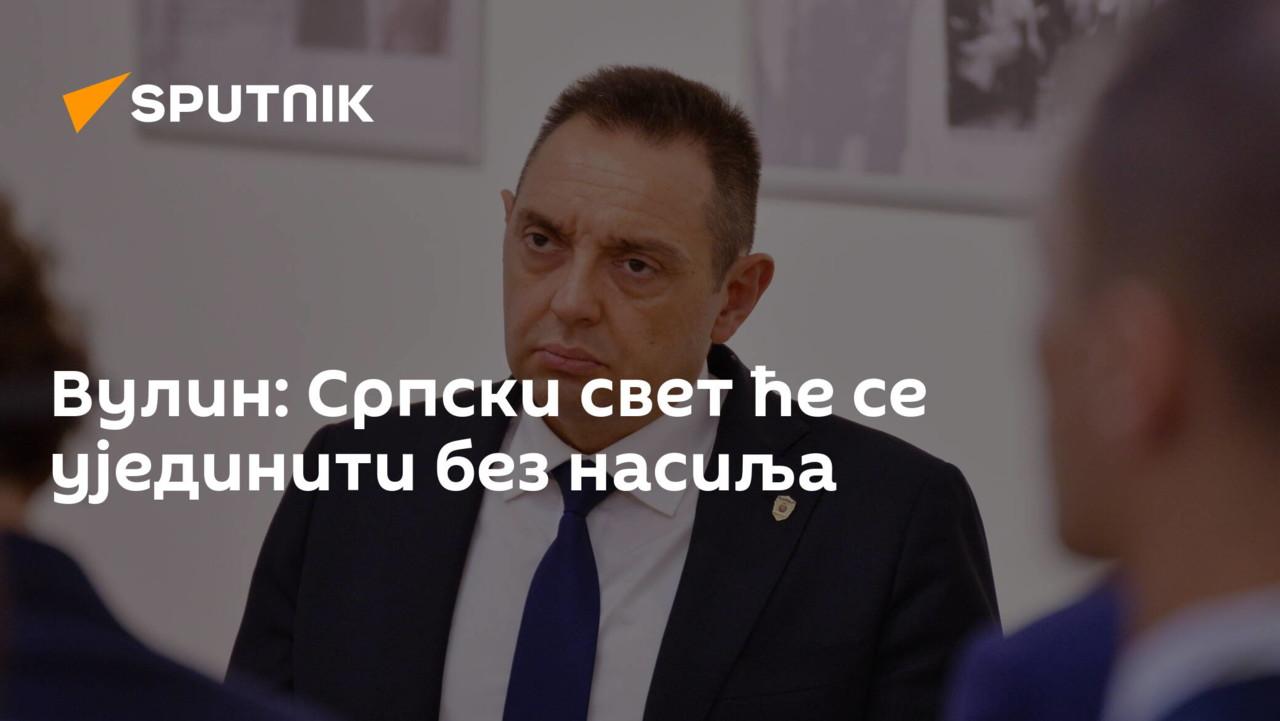 Вулин: Српски свет ће се ујединити без насиља