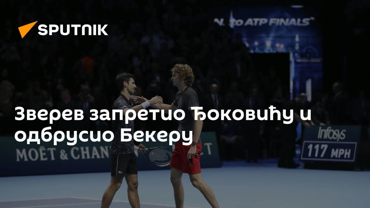 Зверев запретио Ђоковићу и одбрусио Бекеру