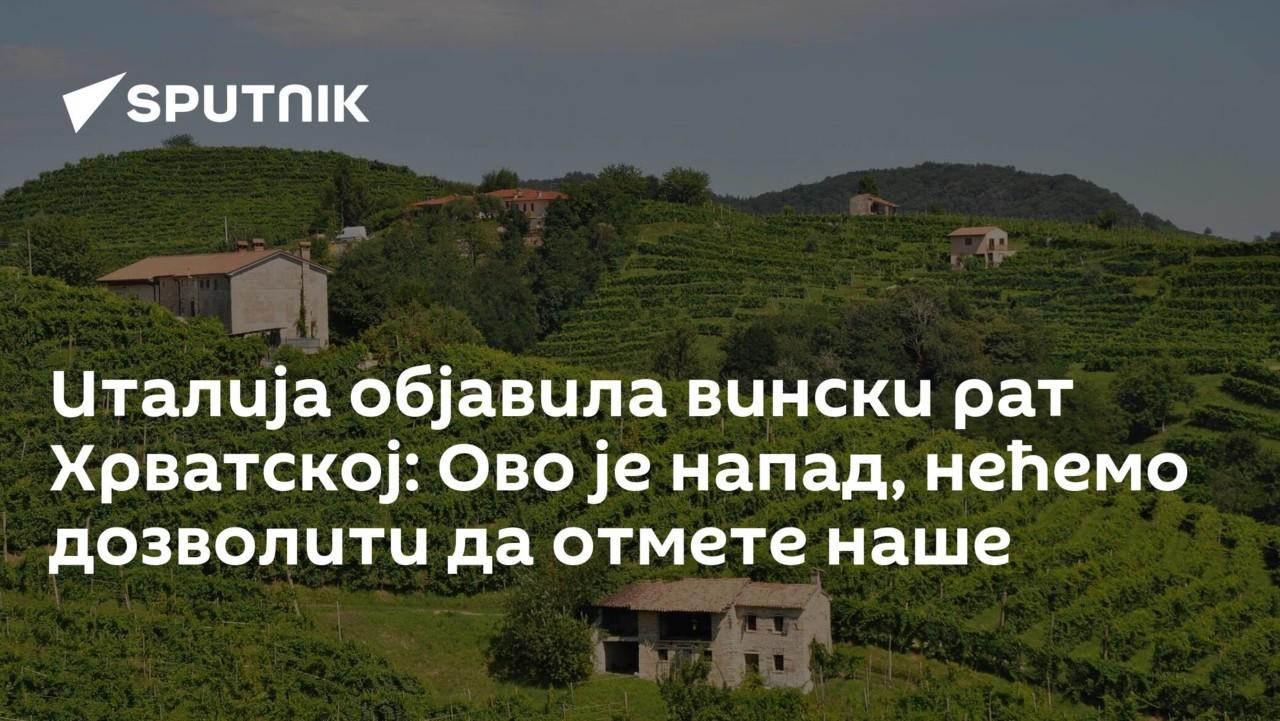 Италија објавила вински рат Хрватској: Ово је напад, нећемо дозволити да отмете наше