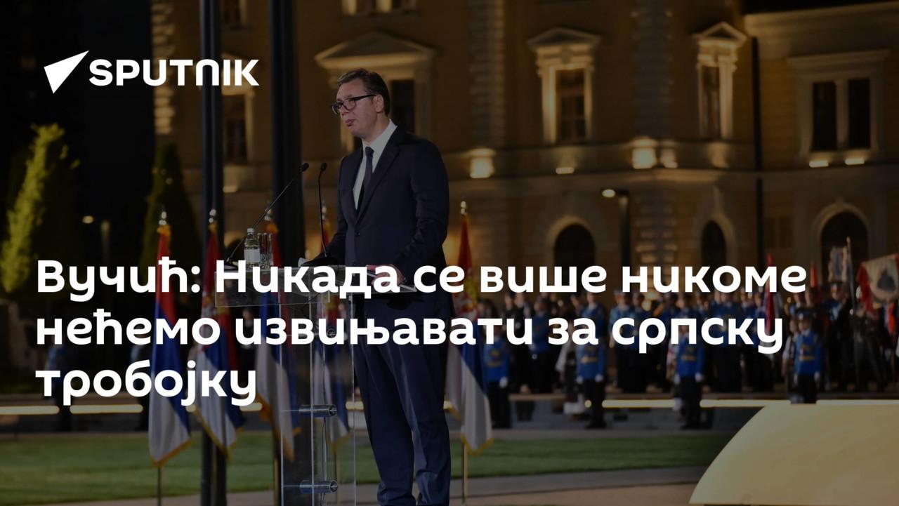 Вучић: Никада се више никоме нећемо извињавати за српску тробојку