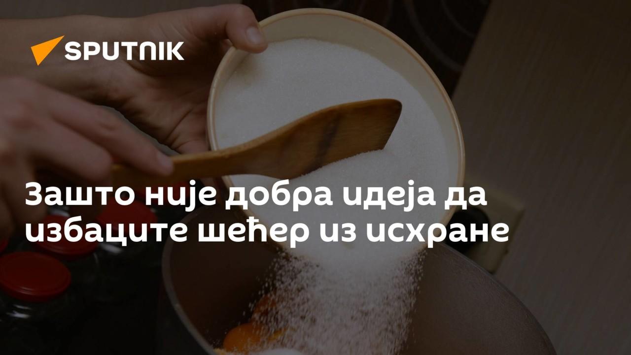 Зашто није добра идеја да избаците шећер из исхране