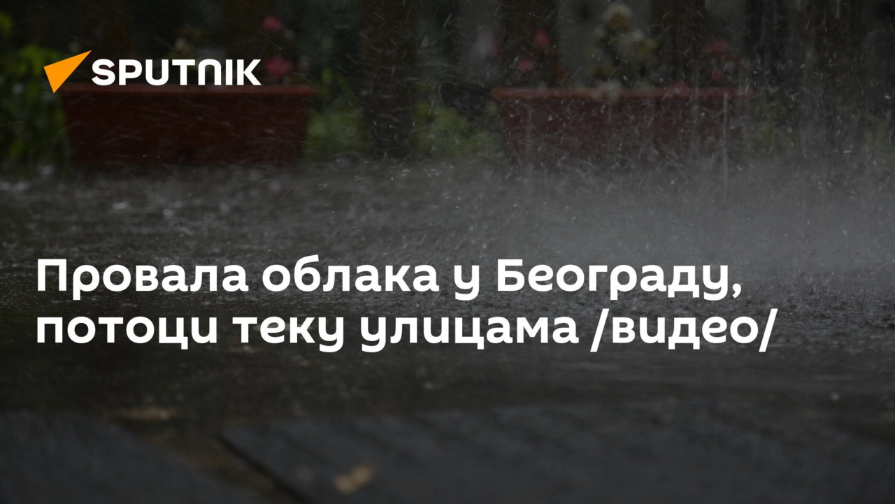 Провала облака у Београду, потоци теку улицама /видео/