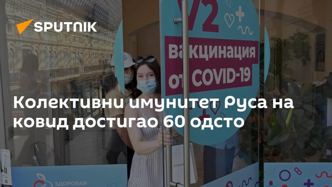 Колективни имунитет Руса на ковид достигао 60 одсто