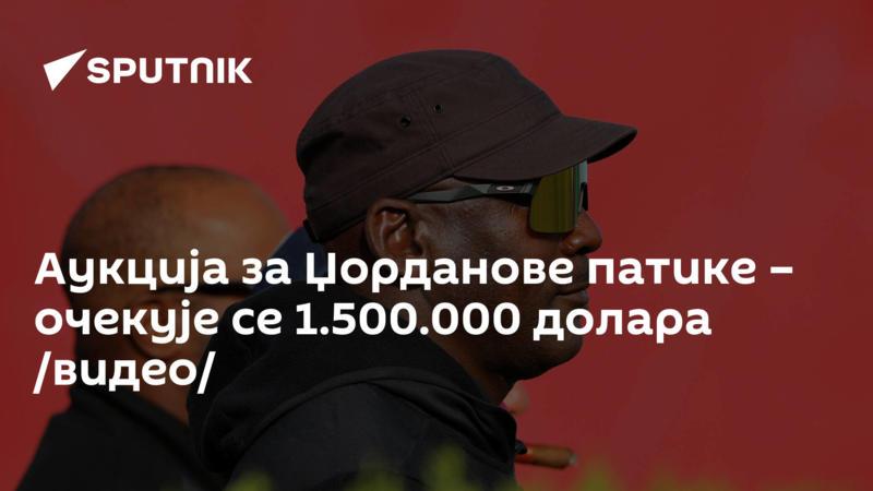 Аукција за Џорданове патике – очекује се 1.500.000 долара /видео/