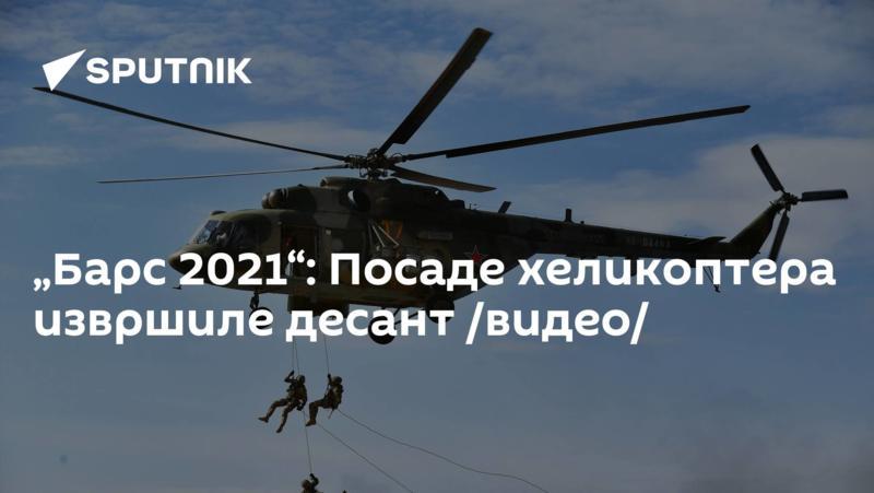 """Барс 2021"": Посаде хеликоптера извршиле десант /видео/"