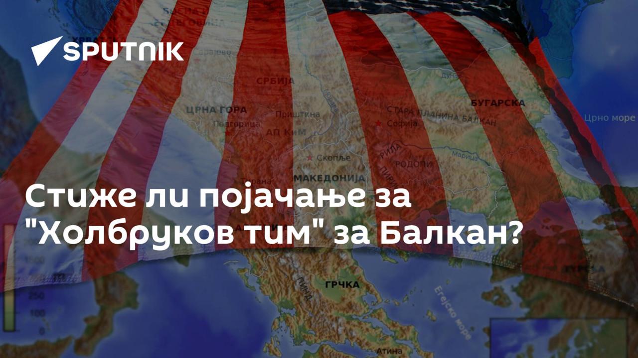 """Стиже ли појачање за """"Холбруков тим"""" за Балкан?"""