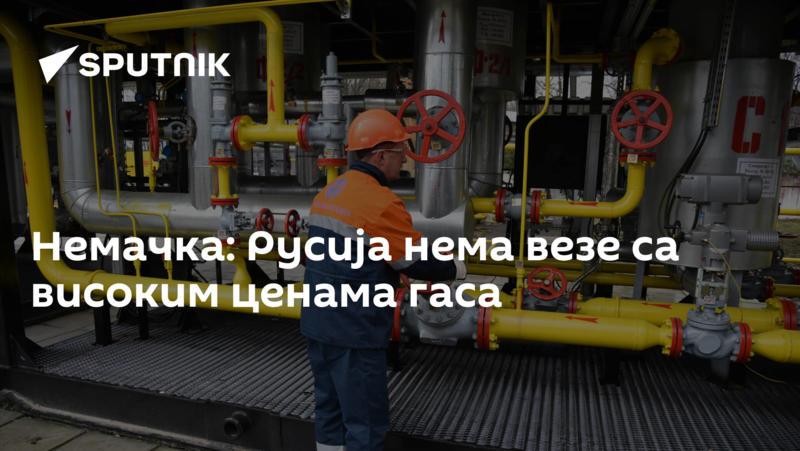Немачка: Русија нема везе са високим ценама гаса