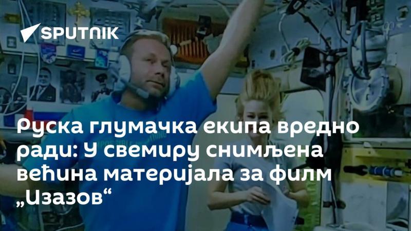 """Руска глумачка екипа вредно ради: У свемиру снимљена већина материјала за филм """"Изазов"""""""