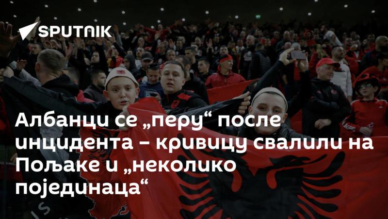 """Албанци се """"перу"""" после инцидента – кривицу свалили на Пољаке и """"неколико појединаца"""""""