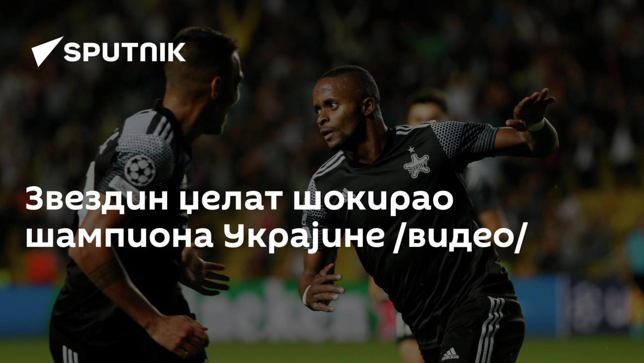 Звездин џелат шокирао шампиона Украјине /видео/