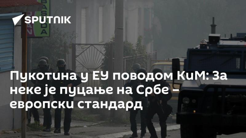 Пукотина у ЕУ поводом КиМ: За неке је пуцање на Србе – европски стандард