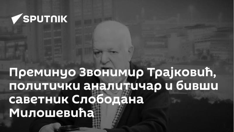 Преминуо Звонимир Трајковић, политички аналитичар и бивши саветник Слободана Милошевића