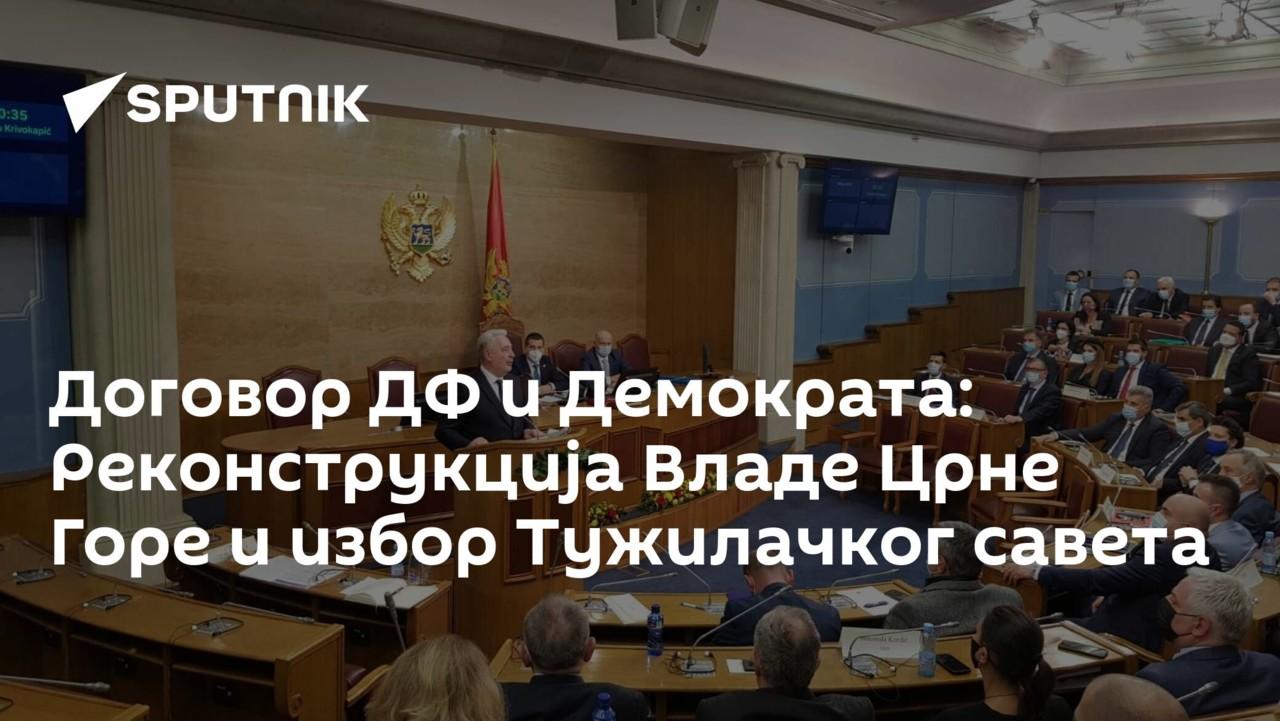 Договор ДФ и Демократа: Реконструкција Владе Црне Горе и избор Тужилачког савета