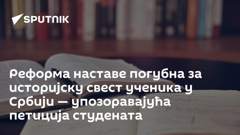 Реформа наставе погубна за историјску свест ученика у Србији — упозоравајућа петиција студената