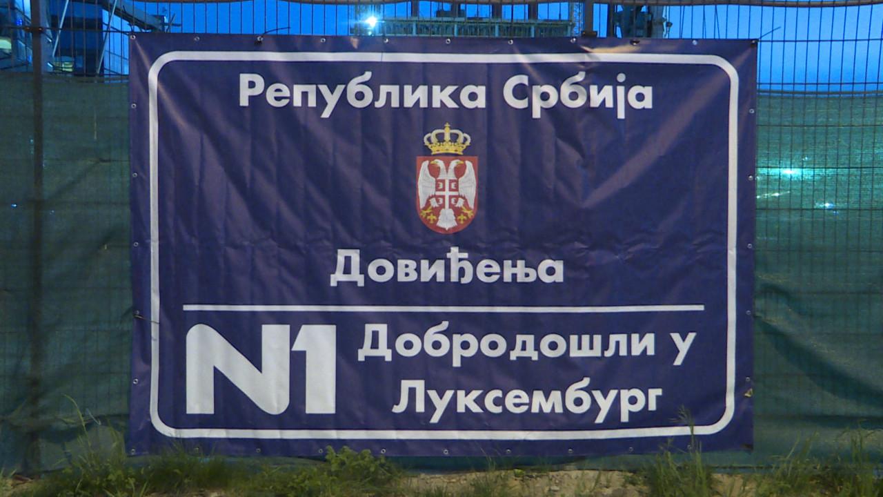"""Na ogradu N1 ponovo postavljen transparent """"Dobrodošli u Luksemburg"""""""