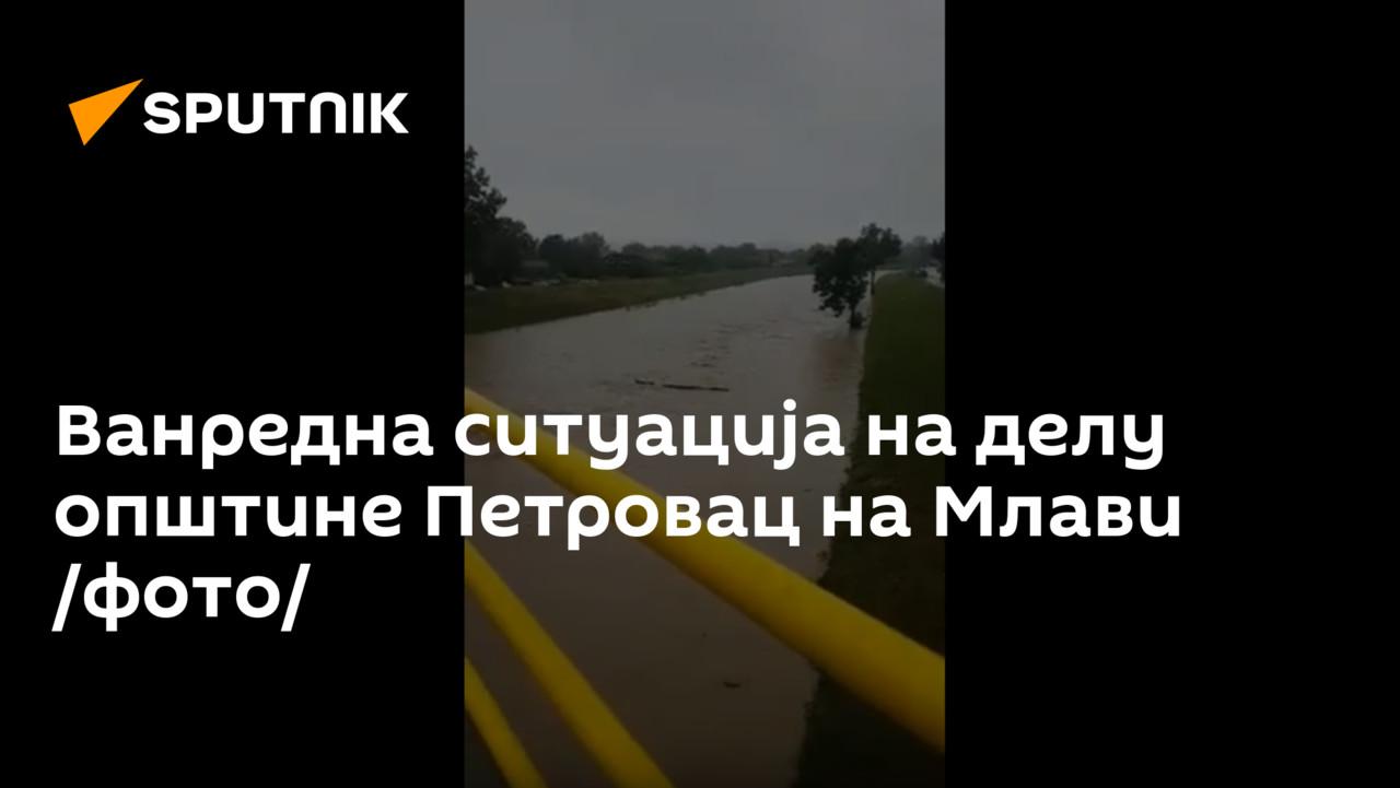 Ванредна ситуација на делу општине Петровац на Млави /фото/