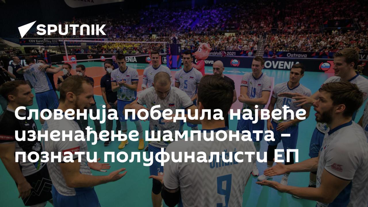 Словенија победила највеће изненађење шампионата – познати полуфиналисти ЕП