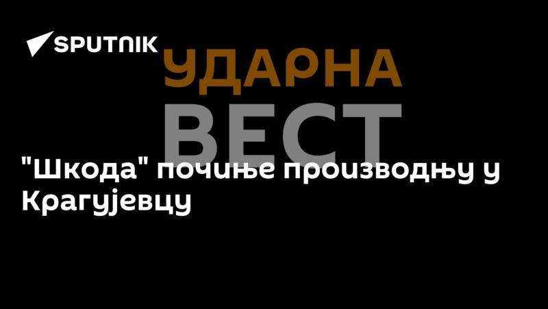 """""""Шкода"""" почиње производњу у Крагујевцу"""