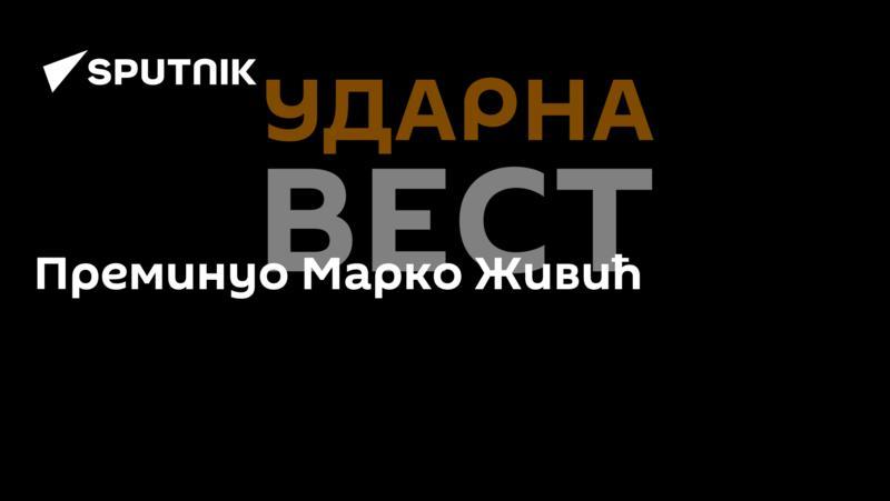Преминуо Марко Живић