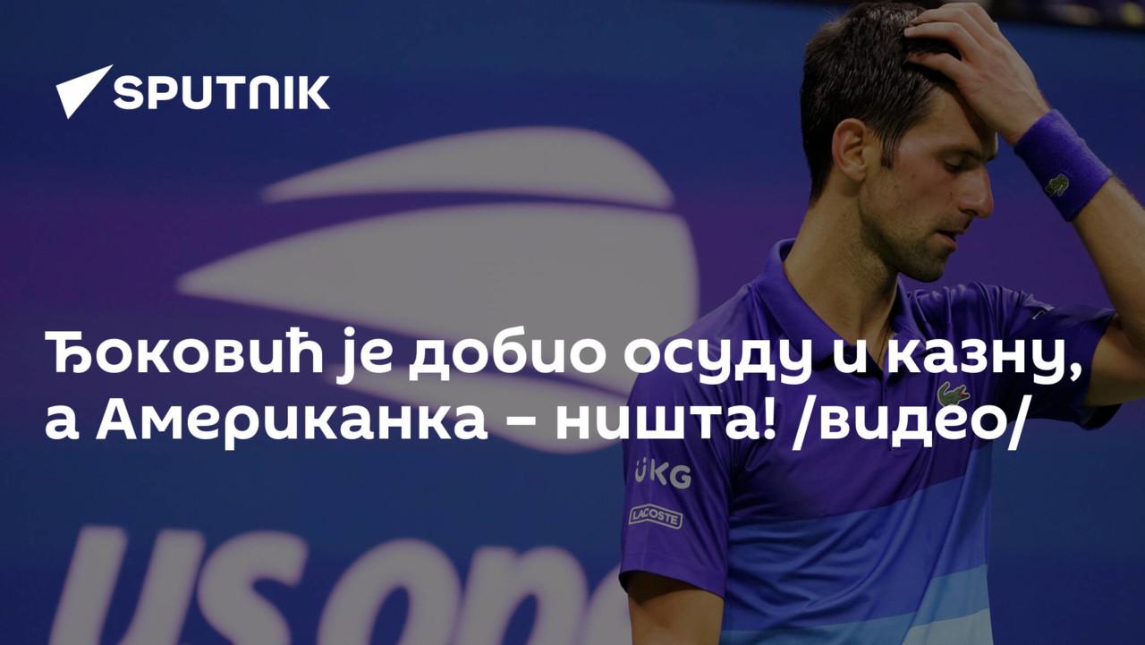 Ђоковић је добио осуду и казну, а Американка – ништа! /видео/