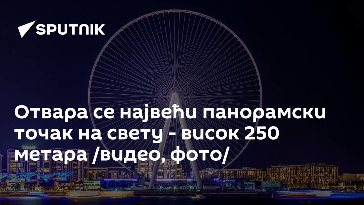 Отвара се највећи панорамски точак на свету - висок 250 метара /видео, фото/