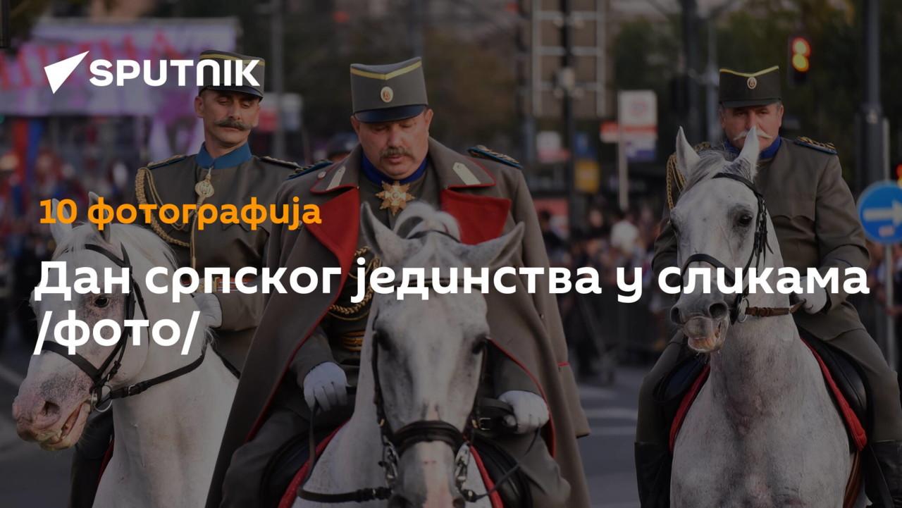 Дан српског јединства у сликама /фото/