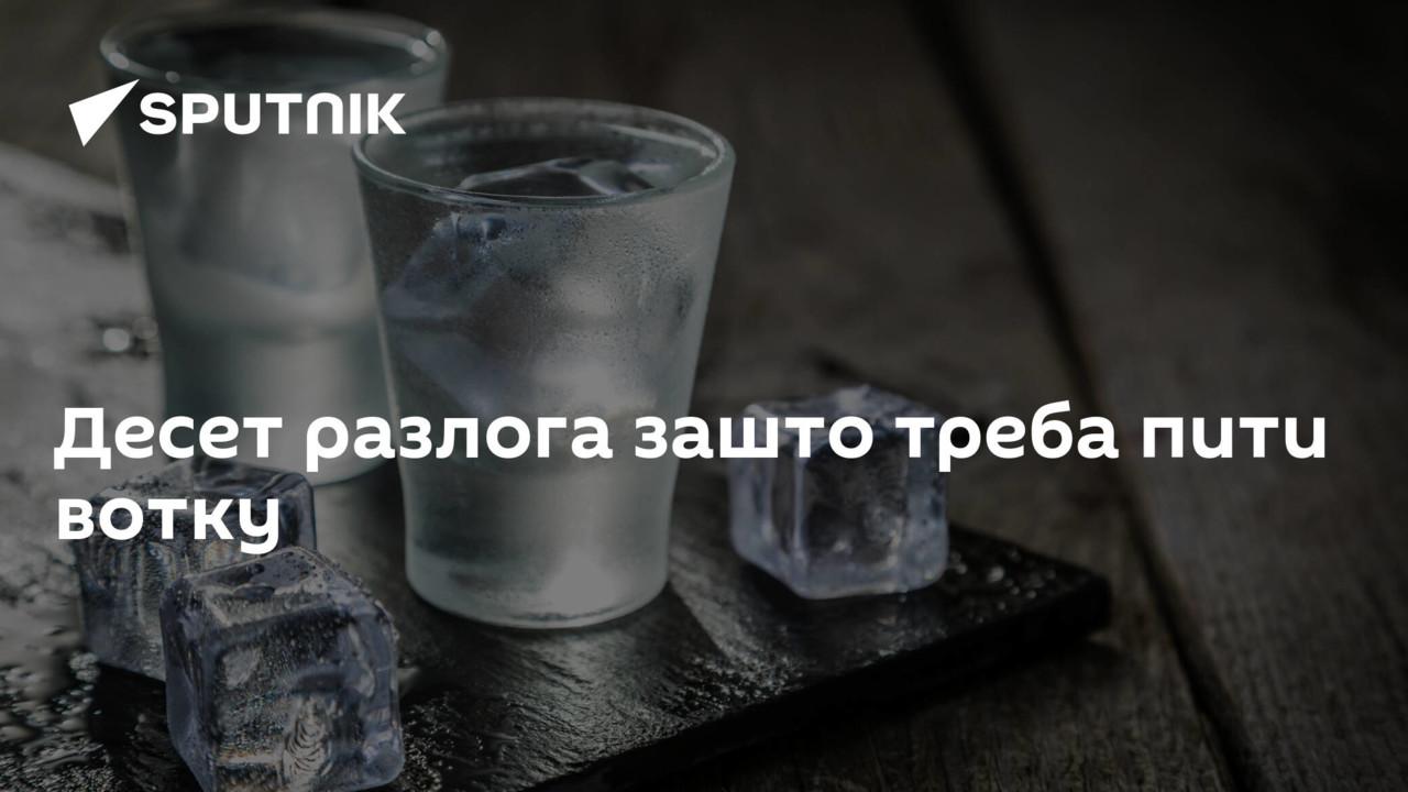 Десет разлога зашто треба пити вотку
