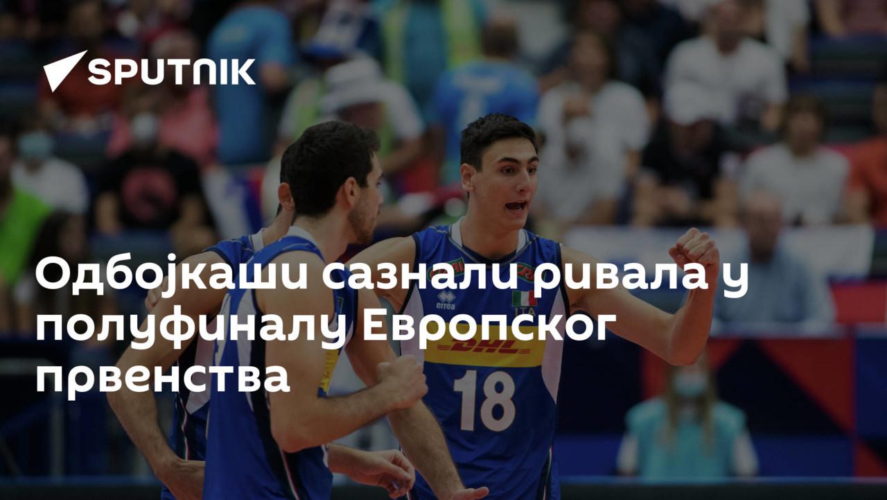 Одбојкаши сазнали ривала у полуфиналу Европског првенства